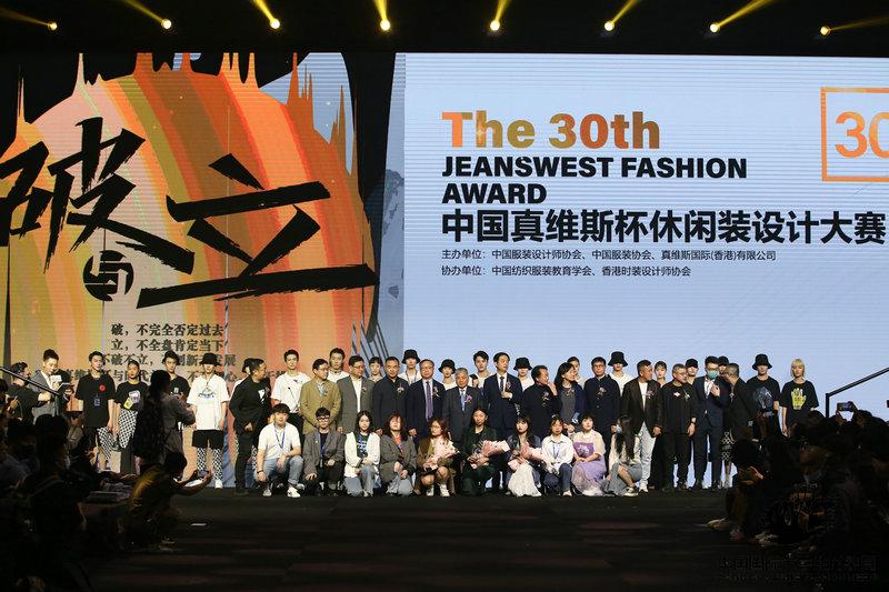 第30届中国真维斯杯休闲装设计大赛圆满收官
