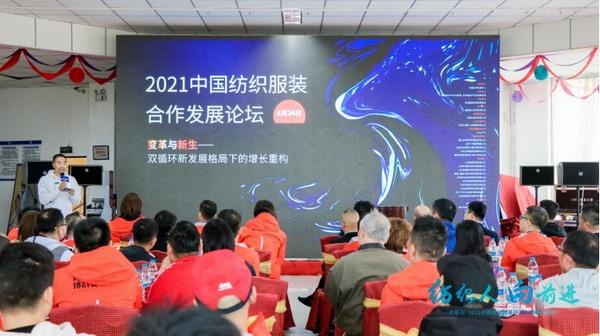 2021中国纺织精英环青海湖徒步峰会成功举办